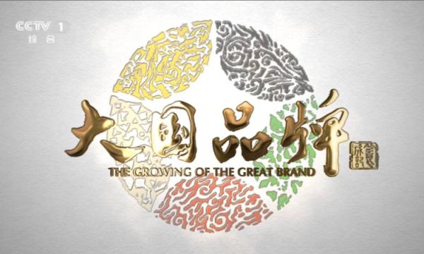 天佑德青稞酒登上央视《大国品牌》纪录片,谱写大国品牌之路!